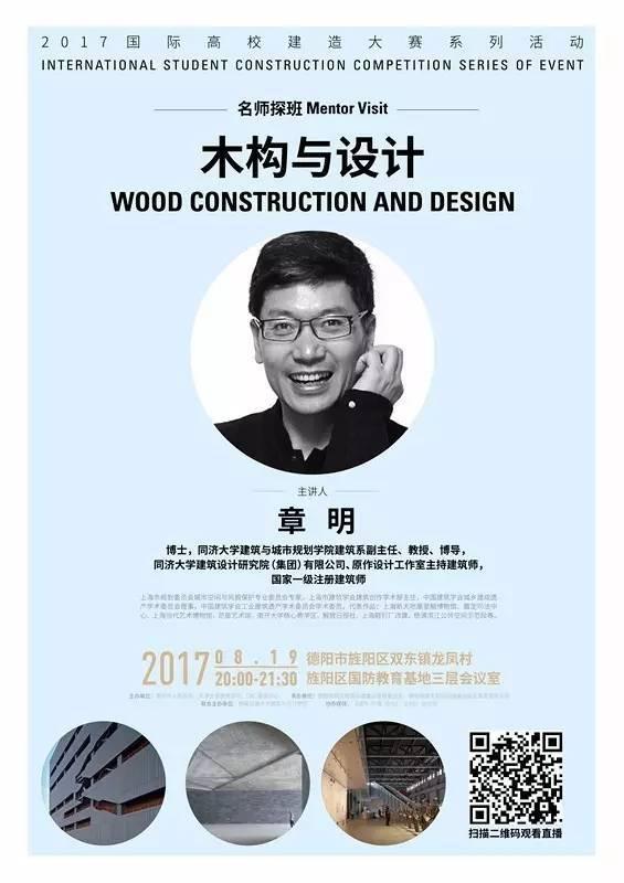 研究院(集团)术语v集团工作室主持建筑师章明原作,在德阳包装设计教授英文图片