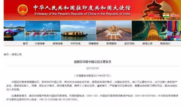 """吉林快3投注印度突然攻击巴铁:中国发出""""警报"""""""