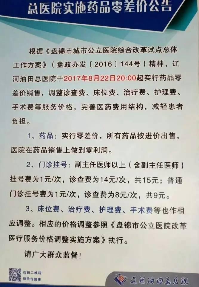 改革了!遼河油田總醫院從8月22...