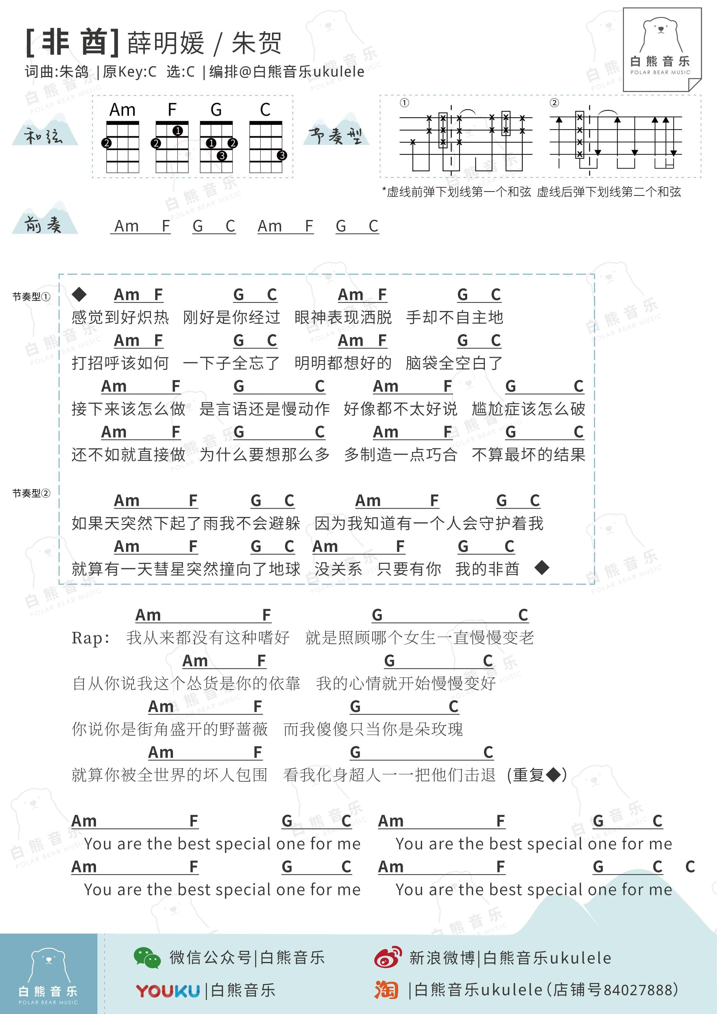 「白熊弹唱」〈非酋〉薛明媛/朱贺〔尤克里里歌谱〕