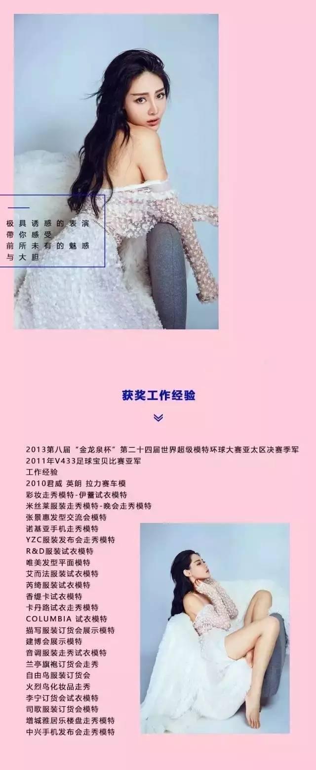 超模邓婧个人资料微博私房照 非诚勿扰邓婧年龄身高三围多大