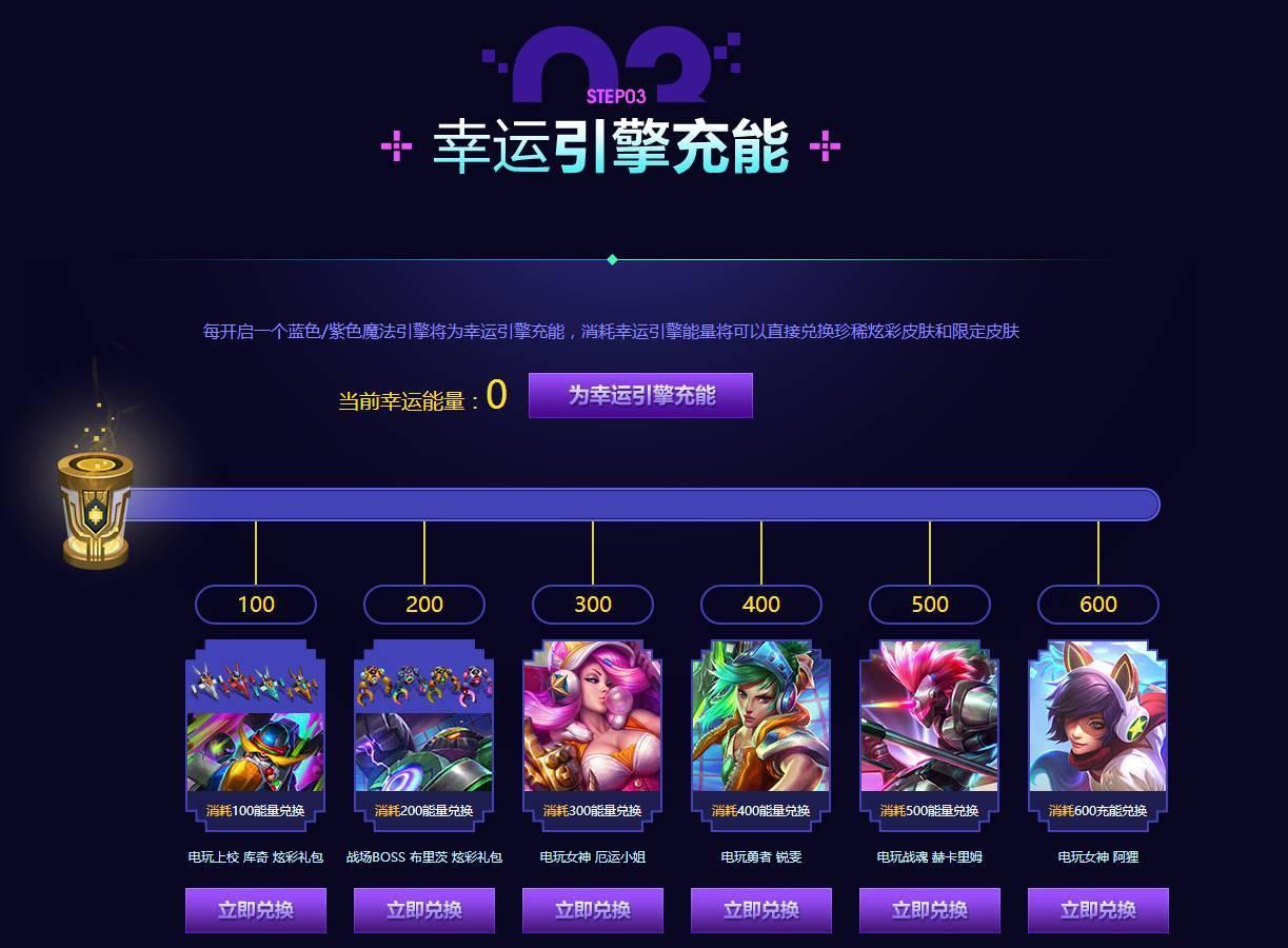 2021年2月4日全服停机更新公告-QQ炫舞官方网站-腾讯游戏