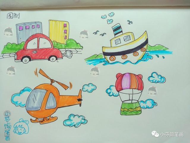 和孩子一起学习简笔画 交通工具