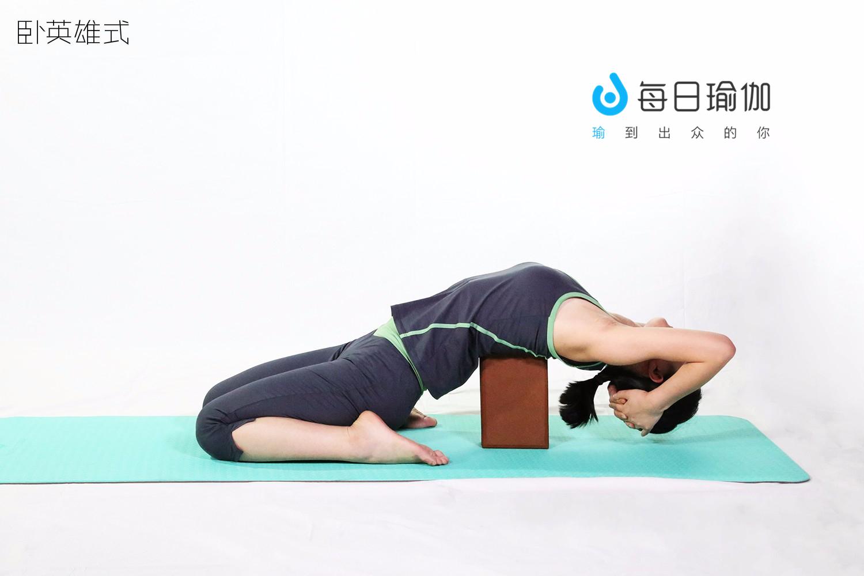 每日瑜伽图片