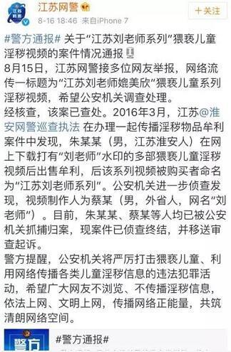江苏网警发布通报称,网络流传的