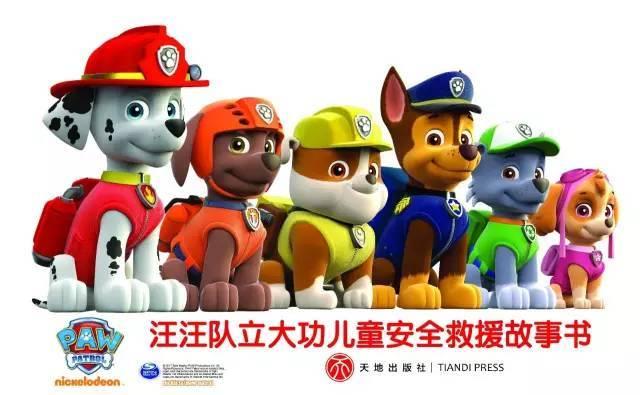 活动预告丨我是救援小英雄 儿童安全自救主题活动