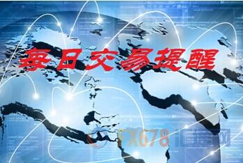 8月18日外汇交易提醒