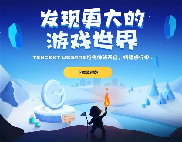 腾讯WeGame客户端确认9月1日上线