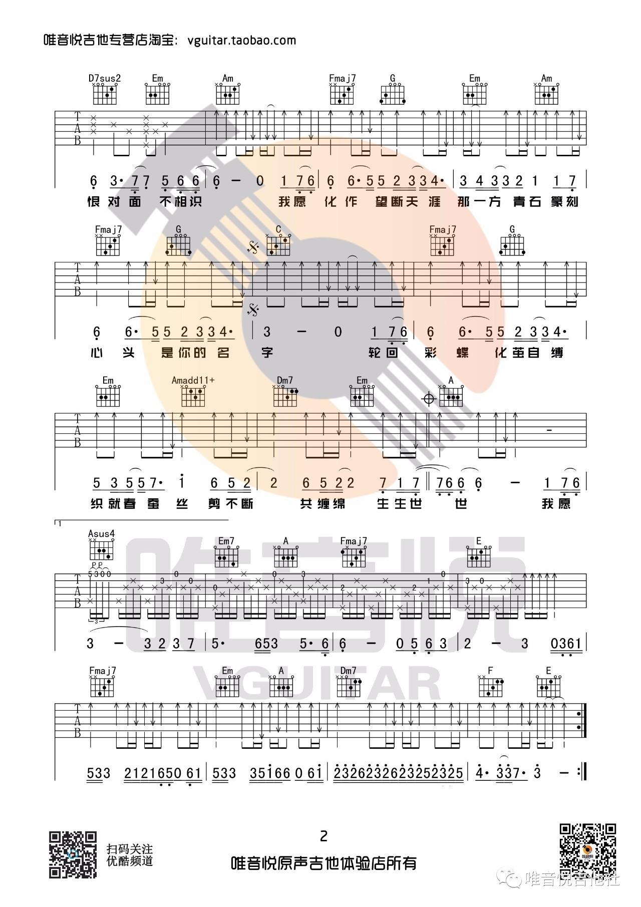 炫清 C调原版简单吉他谱 唯音悦编配 双世宠妃主题曲