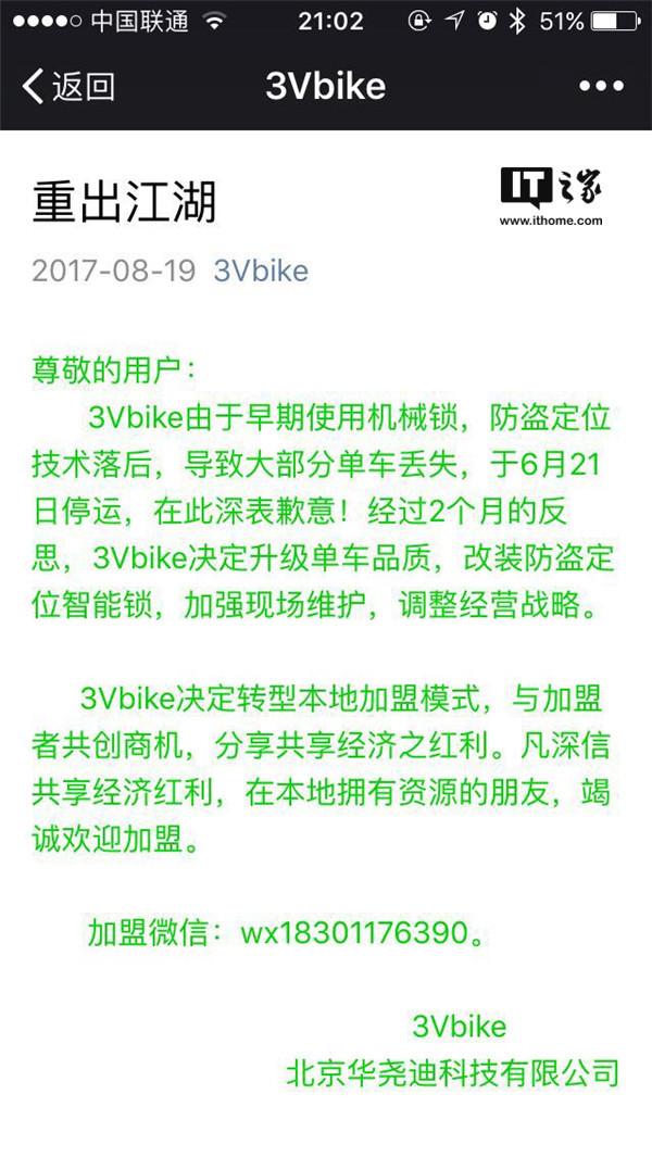 3Vbike共享单车宣布重出江湖:曾因单车被偷光停运2个月
