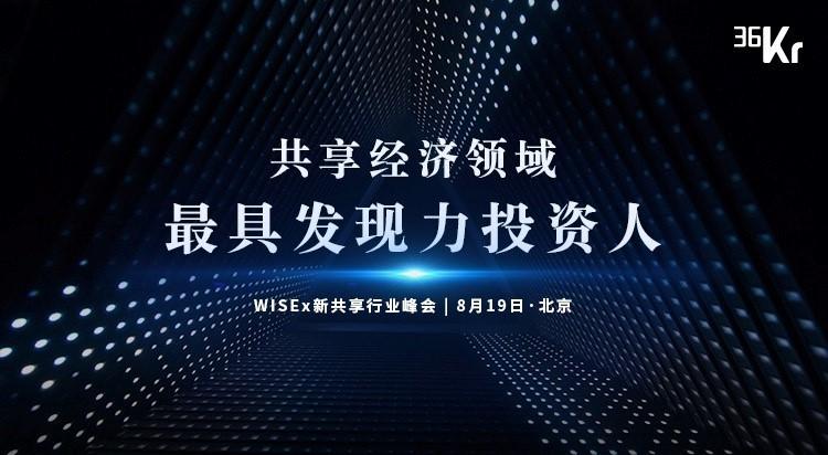 重磅!风险还是风口?「中国共享经济领域最具发现力投资人」讲述共享背后的真