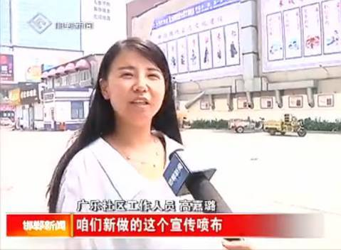 【创建文明城 喜迎十九大】广乐社区:公益广告成为文明风景线