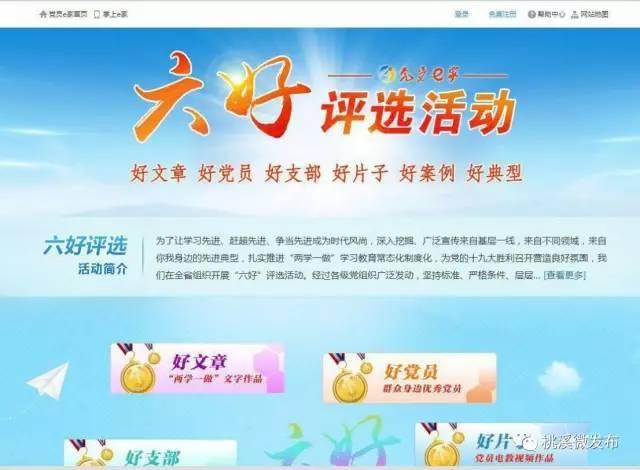 中国梦之声投票通道_关于进一步做好在\