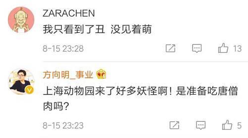 """上海动物园再添""""丑萌""""新成员!相比之下,哪个更胜一筹?"""