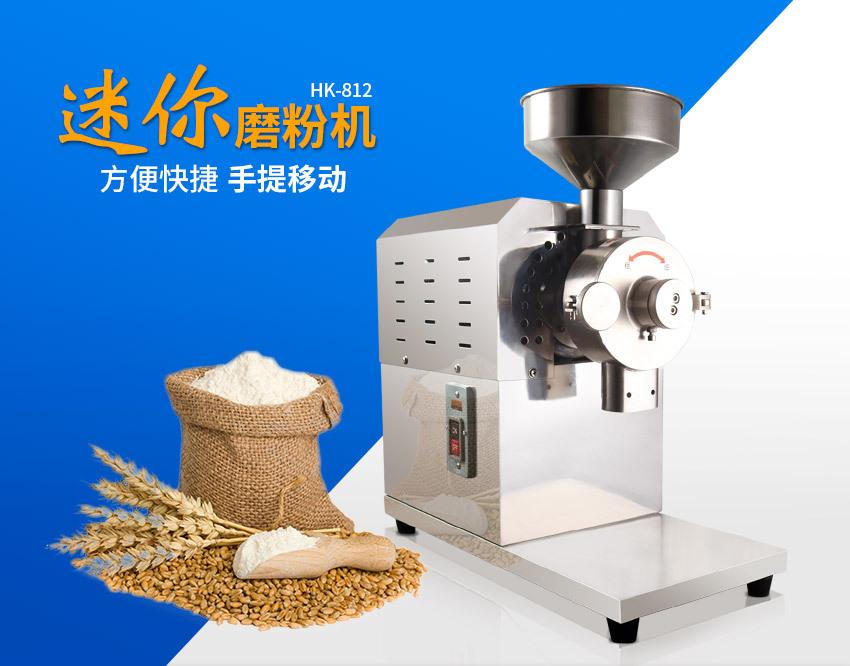 五谷杂粮磨粉机出厂价是多少?