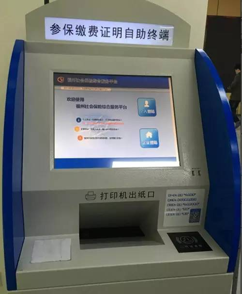 福州个人社保网上查询系统,福州个人社保缴费查询系统官方网站