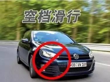 注意节油误区,避免省油毁车!