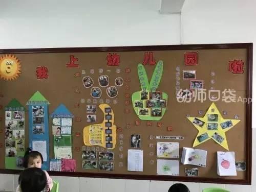 因此在大班开学的主题墙创设中可以创设出与幼儿园回忆相关的主题墙