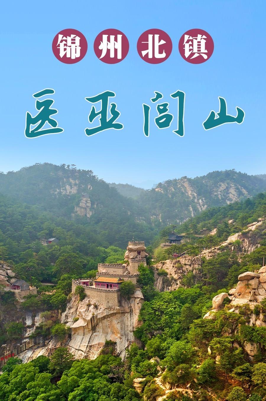 推荐辽宁景区|锦州医巫闾山风景名胜区