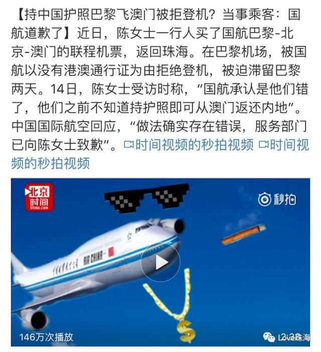 """""""珠海乘客持护照被国航拒登机事件""""剧情再逆转,国航如此表态令人震惊!"""