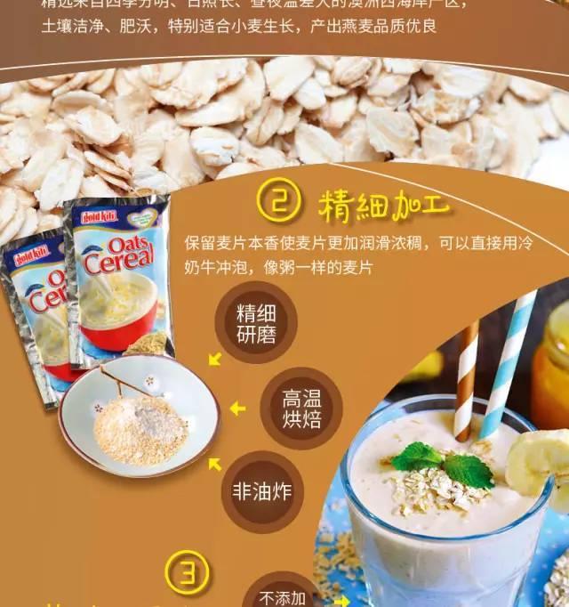 即食燕麦片的副作用_燕麦片的功效与作用居然这么多