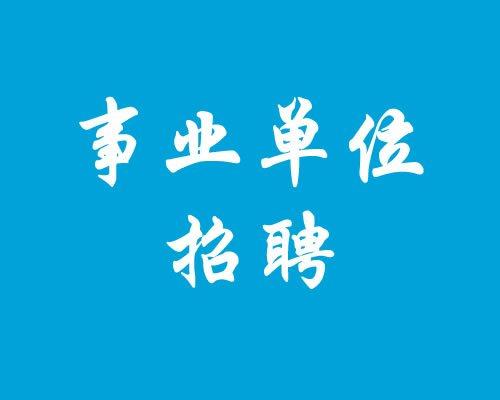 """市委组织部,市人力资源和社会保障局在""""唐山事业单位招聘网"""",""""唐山"""