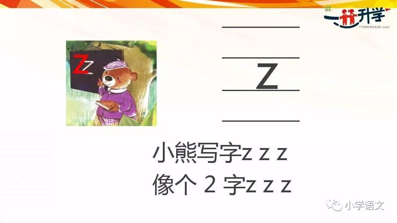部编本人教版一年级上册《汉语拼音7 zcs》讲解