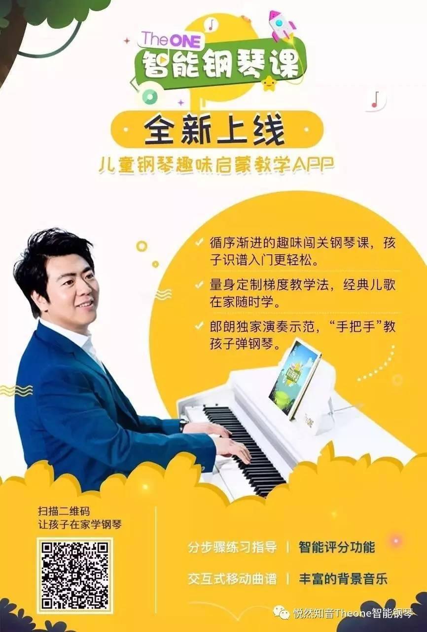 """the one全新发布""""智能钢琴课app""""(内含朗朗亲自教学视频)为孩子提供有"""