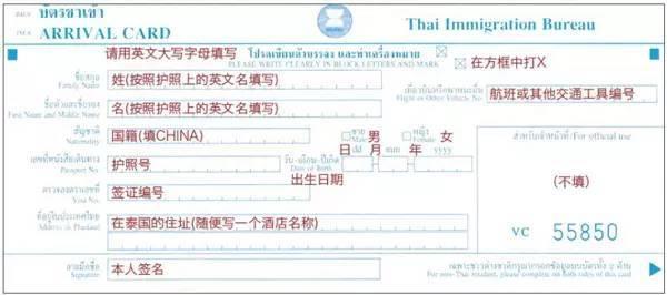 必看!泰国10月起换新版出入境卡,新卡怎么填?戳这里!