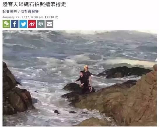 又作死!日照市有一游客不听劝阻登礁石拍照,被卷入海中遇难!
