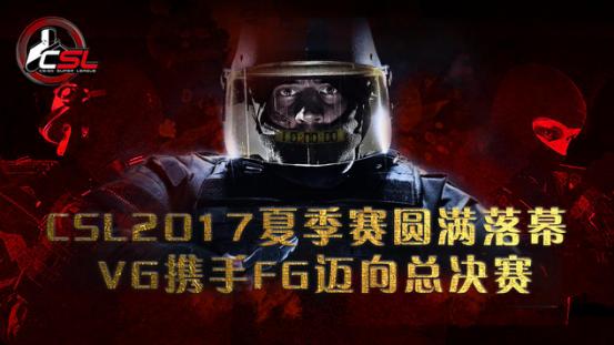 CSL 2017夏季赛圆满落幕 VG携手FG迈向总决赛