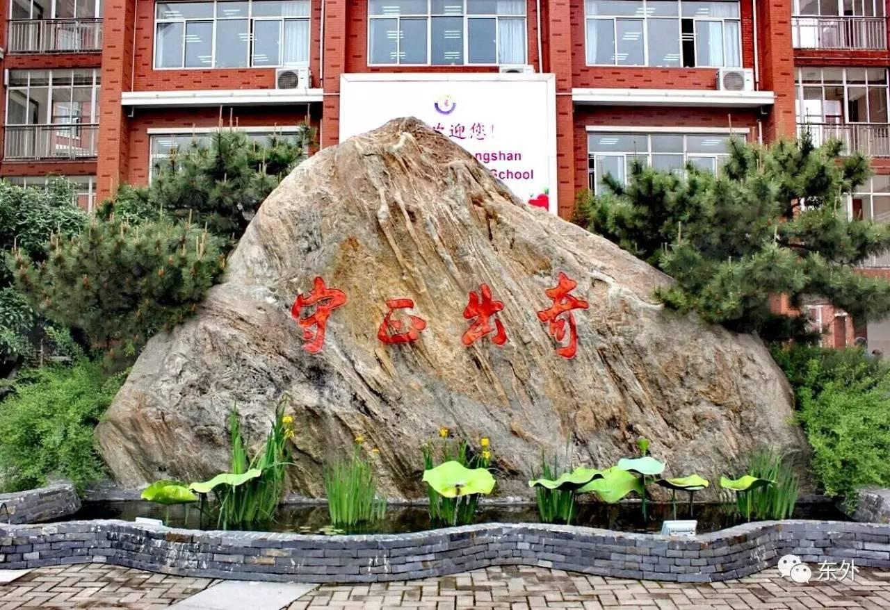 带你360°全方位了解南京东山外国语学校(一)