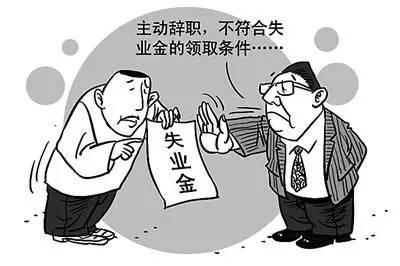 2018年北京失业保险领取条件及流程