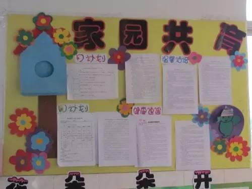 幼儿园教学计划栏_幼儿园大班家园共育怎么写-r-help-question