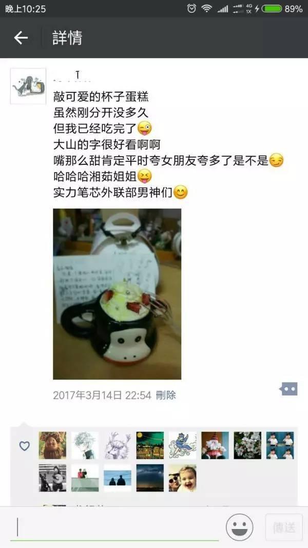 2017-2018园艺园林学院分团委学生会部门介绍——外联部