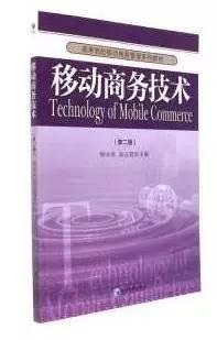 移动商务技术第二版