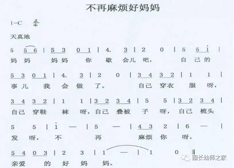 幼儿园教师技能弹唱歌曲(附曲谱)_突袭教育_突袭网