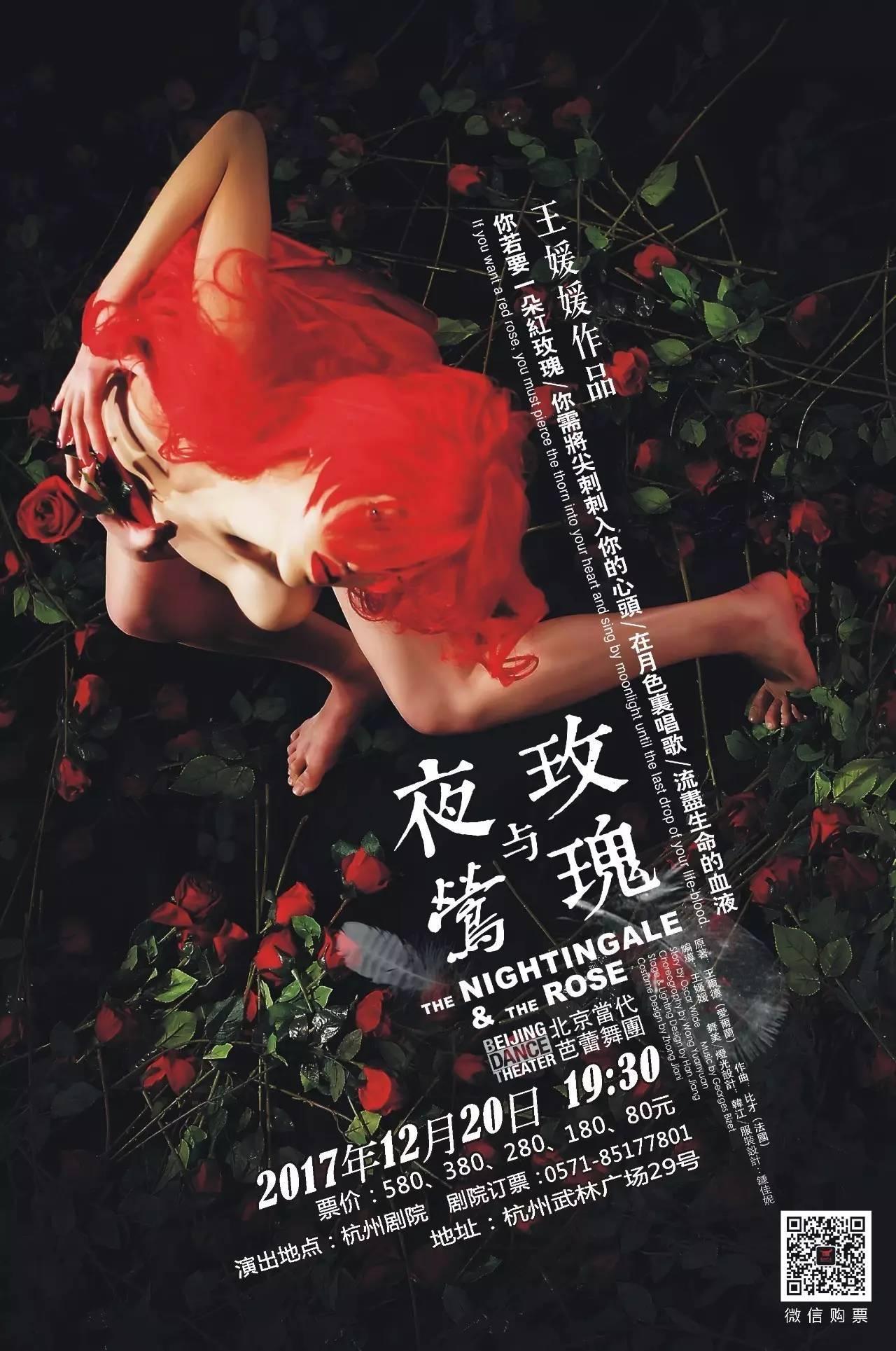 王媛媛作品《夜莺与玫瑰》刺痛你感动你