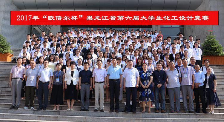 2017年 欧倍尔杯 黑龙江省第六届大学生化工设计竞赛圆满举行