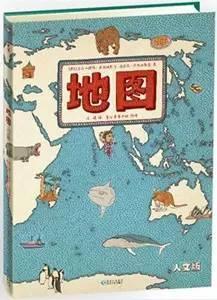 文化 正文  4 《地图(人文版)》 手绘世界地图·儿童百科绘本
