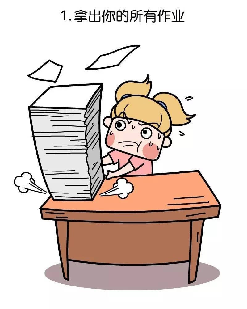 如何一天写完所有暑假作业?