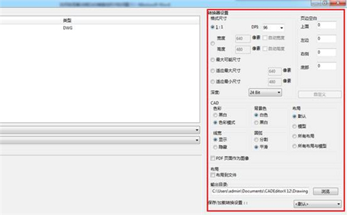 pdf转cad_简单方法解决如何将cad转换成pdf的问题