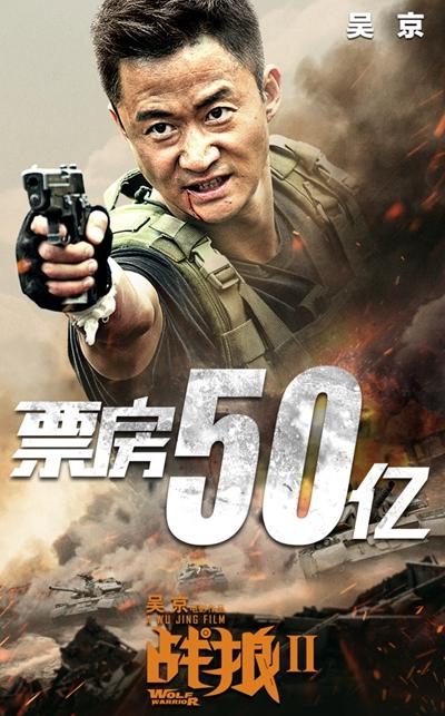 《战狼2》四周连冠《二十二》成内地票房最高纪录片