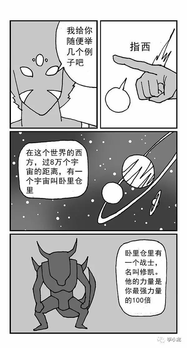 微信公众号李小龙:李小龙漫画之进击的龙哥(28)图片