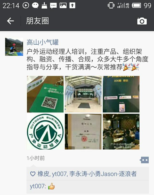 培训|8月29-31日--俱牛学院·户外运动经理人011期培训深圳站正式开班
