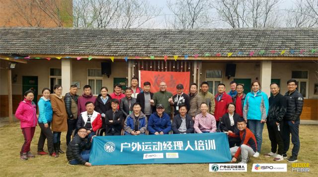 培训|8月29-31日--俱牛学院·户外运动经理人011期培训深圳站正式