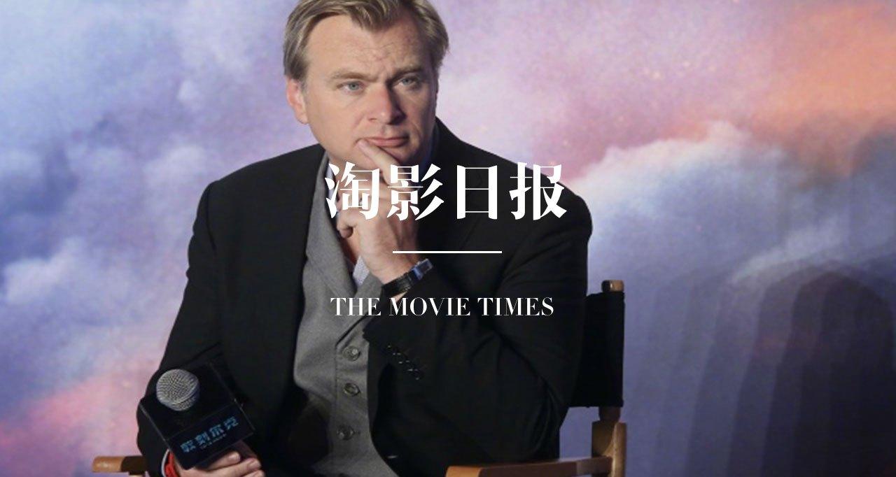 淘影日报诺兰抵京亲解《敦刻尔克》:这不是战争电影