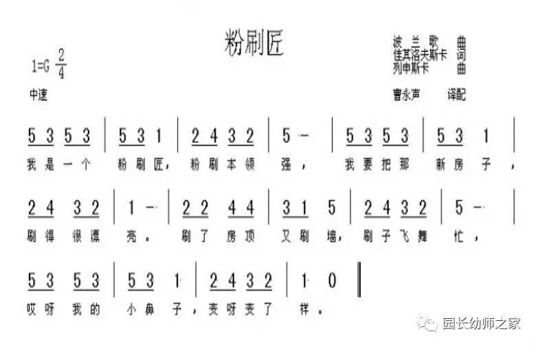幼儿园教师技能弹唱歌曲(附曲谱)