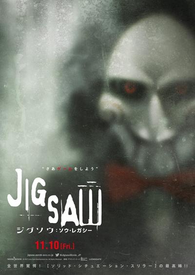 《竖锯》发布最新日本版海报 杀人面具恐怖狰狞