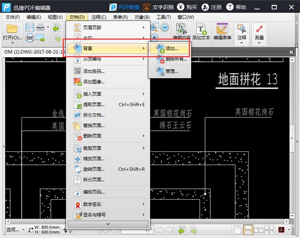 pdf转cad_如何将cad转换成pdf?cad转换成pdf后添加背景图的方法